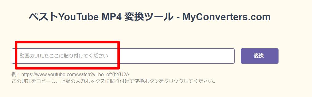 URLペイスト‐Myconverters